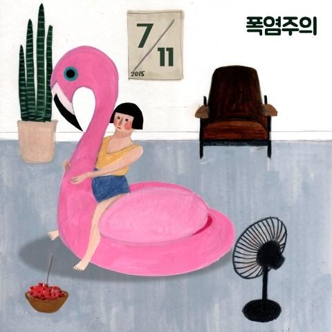 Myeongjin Kam