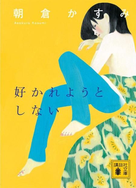 Tajiri Mayumi